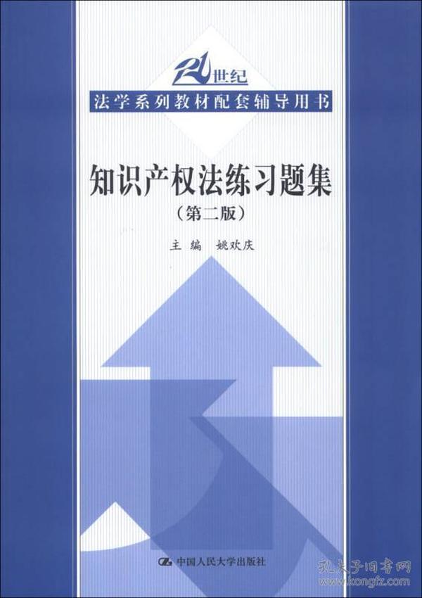 知识产权法练习题集(第二版)