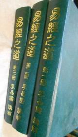易经之道【全3册】