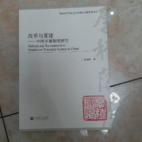 改革与重建:中国乡镇制度研究