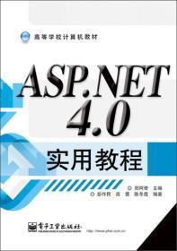 高等学校计算机教材:ASP.NET 4.0实用教程