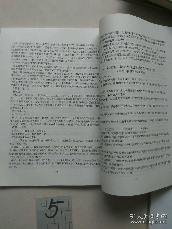 《错题语文语文汇总》《高三满分汇总(二)默写语文》错题优秀教案初中图片