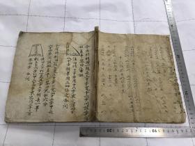 明清时期老算术手抄本