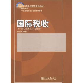 国际税务(本科教材)9787301161159(119-6-3)