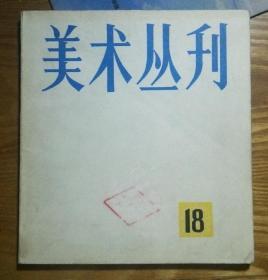 美术丛刊【18\19合售】   C2