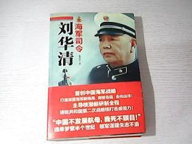 海军司令刘华清 (作者施昌学签名 )