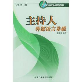 主持人外部语言基础——应用主持艺术系列丛书