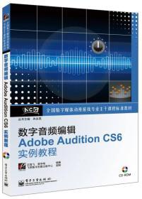 全国数字媒体动漫游戏专业主干课程标准教材:数字音频编辑Adobe Audition CS6实例教程