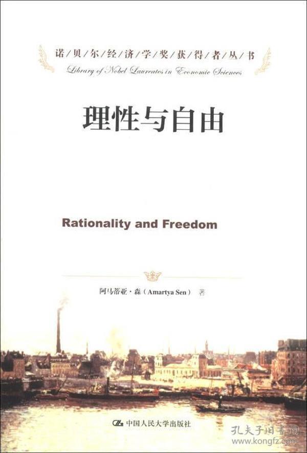 诺贝尔经济学奖获得者丛书:理性与自由