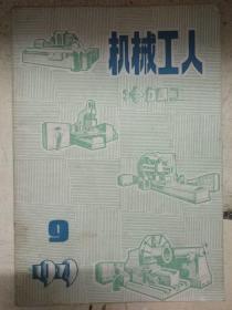 《机械工人·冷加工 1979第九期》曲轴主轴颈粗磨后为什么有残留刀痕、磨削阶梯轴的自动测量.....