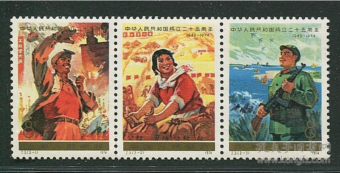 J3建国国庆原胶新邮票