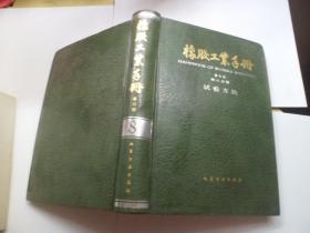橡胶工业手册第八分册 试验方法{修订版}