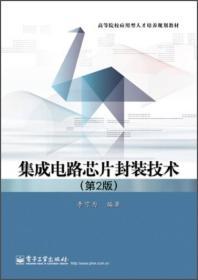 集成电路芯片封装技(第2版)/高等院校应用型人才培养规划教材
