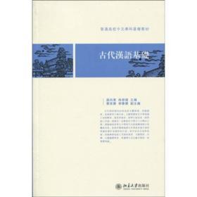 普通高校中文学科基础教材:古代汉语基础
