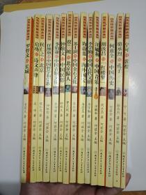 文化中国丛书:《宁可谈敦煌》《骆承烈谈孔子》《何 兹全谈中国历史》《李伯谦 谈中国青铜文化》《贾兰坡 谈北京猿人 》《任继愈谈中国哲学和宗教》《罗哲文谈长城.》等15本合售