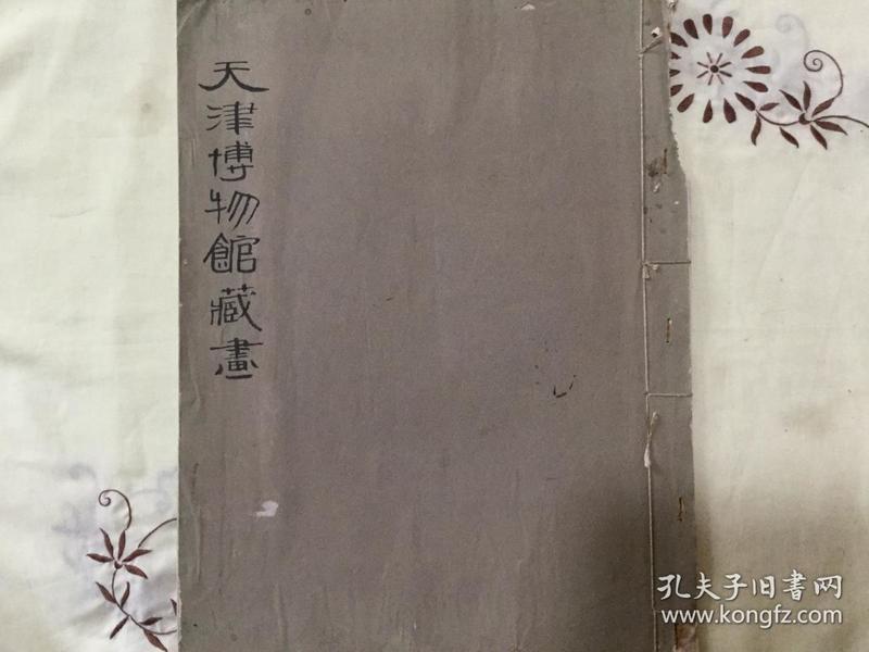 早期天津博物馆藏画残本画页十九幅(宣纸印刷)36cmx27cm