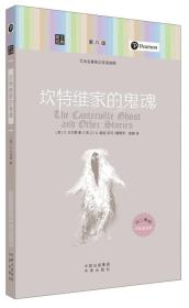 朗文經典·文學名著英漢雙語讀物:坎特維家的鬼魂