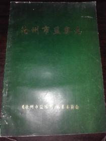 沧州市监察志