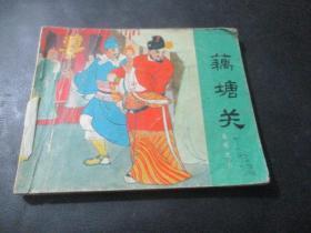 藕塘关(连环画)