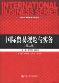 9787300170770国际贸易理论与实务(第2版)