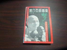 蒋介石的香港梦
