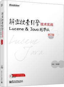 解密搜索引擎技术实战:Lucene &Java精华版(第2版):Lucene & Java精华版