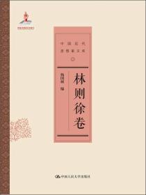 9787300171364中国近代思想家文库:林则徐卷