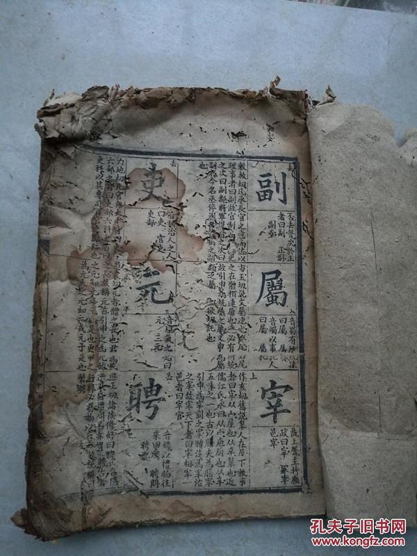 澄衷蒙学堂字课图说卷二,木刻图多。