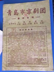青岛市京剧团演出专刊:言少朋 张春秋 张少楼 董春伯 刘宝英