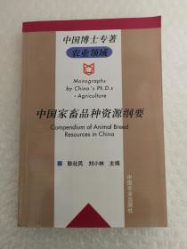 中国家畜品种资源纲要