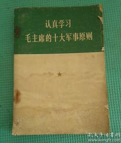 认真学习毛主席的十大军事原则(内有毛主席语录 10张战争经过要图 很有收藏价值)