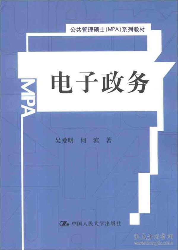公共管理硕士(MPA)系列教材:电子政务