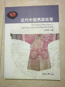 近代中国男装实录