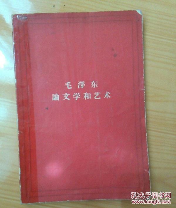 毛泽东论文学和艺术