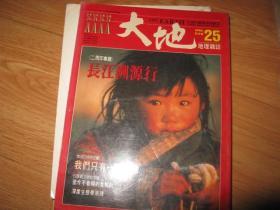 地理杂志 大地1990 -25