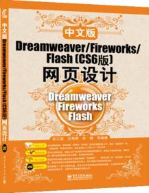 Dreamweaver/Fireworks/Flash(CS6版)网页设计(中文版)