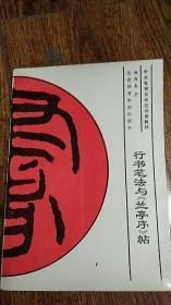 行书笔法与《兰亭序》帖