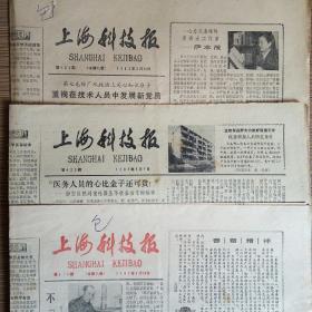 上海科技报 1982年总419.420.421期 共3期(可直接杀伤癌细胞的抗体-单克隆抗体、为香菇的故乡争气、珍奇翻车鱼、陈景润的家)