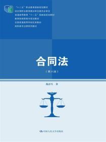 9787300172248合同法(第6版)