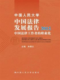 中国人民大学中国法律发展报告:2012:中国法律工作者的职业化:Professionalization of Chinas legal workers