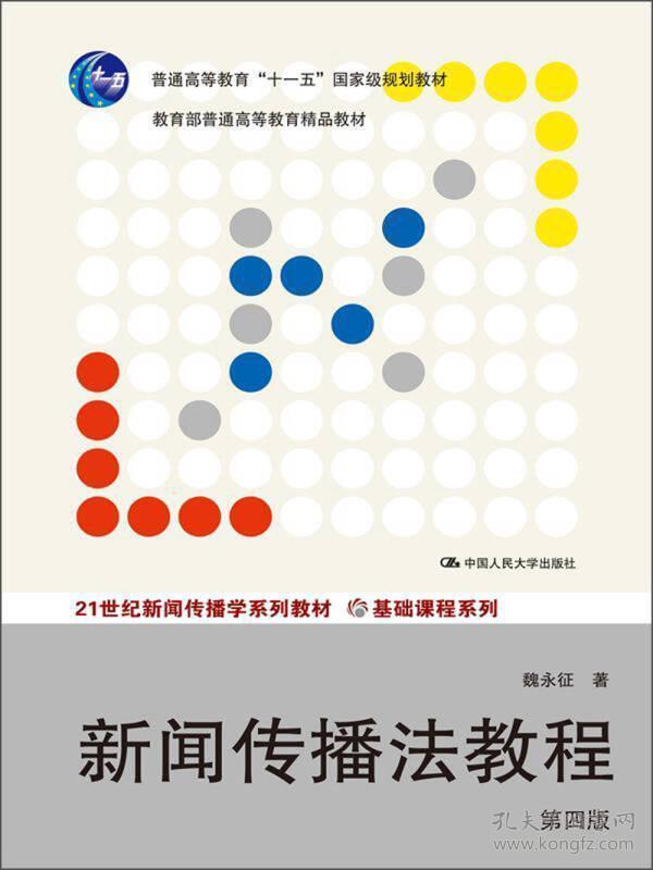21世纪新闻传播学系列教材·基础课程系列:新闻传播法教程(第四版)
