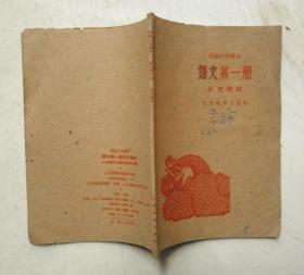 高级小学课本语文第一册补充教材【土纸印刷】