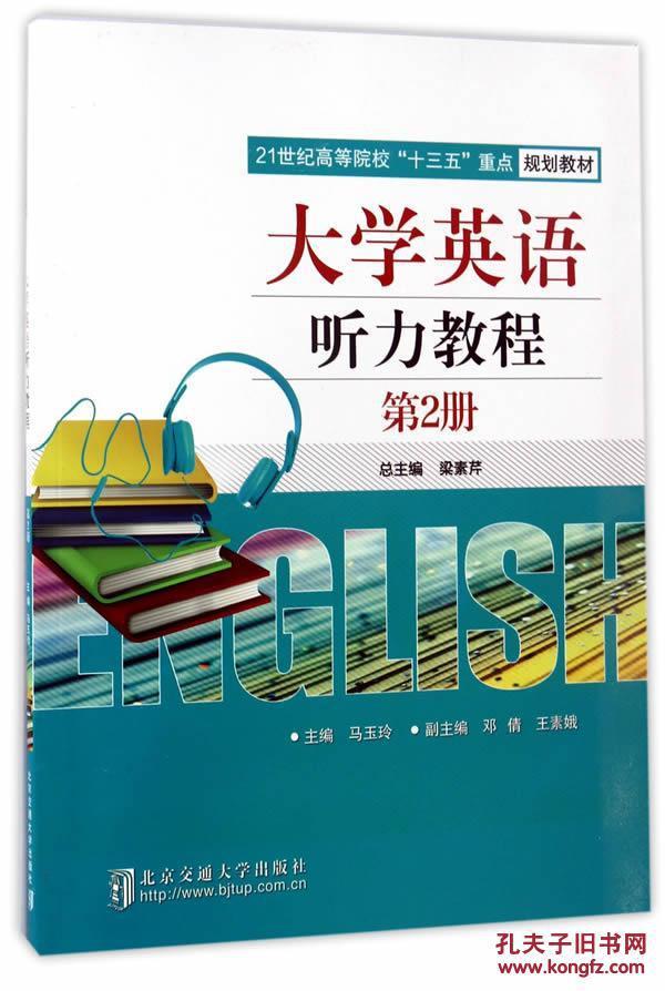 【图】高中英语听力大学-第2册_广州交通大学育才吗教程北京好图片
