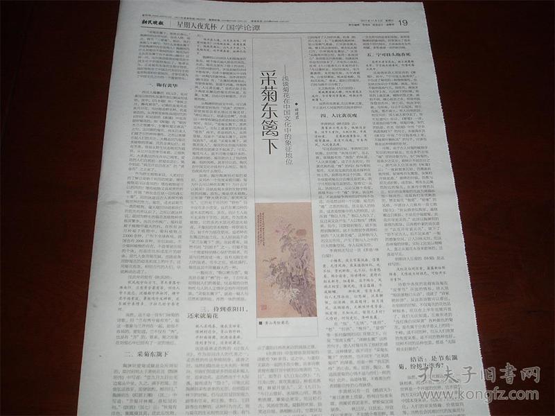采菊东篱下-浅谈菊花在中国文化中的象征地位,
