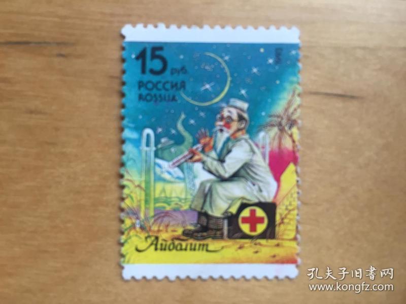 俄罗斯邮票 1993年     丘科夫斯基的童话故事