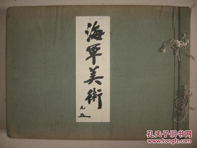 """大型日本侵华画集 1942年 《海军美术》一册全  为日本随军画家所作反映""""辉煌战果""""的画集"""