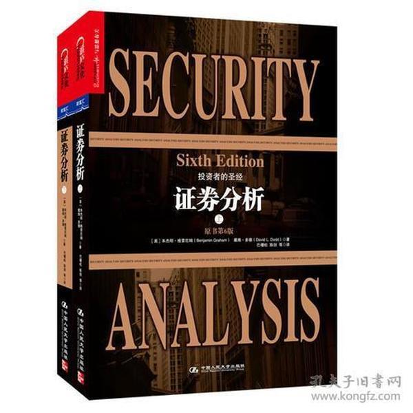 证券分析(第6版)(套装上下册)(著名经济学家巴曙松老师领衔业内专业人士全新翻译)