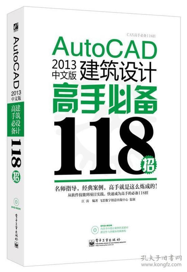 AutoCAD 2014中文版建筑设计高手必备118招
