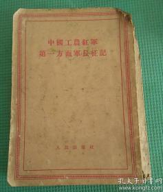 中国工农红军第一方面军长征记 55年一版一印竖版品相如图