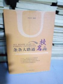 K:  條條大路通名校-世界名校錄取制度及中國名校自主招生、保送生政策解析(16開)