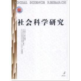 社会科学研究 2014年第4期;2011年第5期